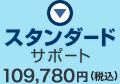 決算申告スタンダードサポート:99,800円(税別)