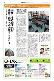 税理士業界紙から取材を受けました